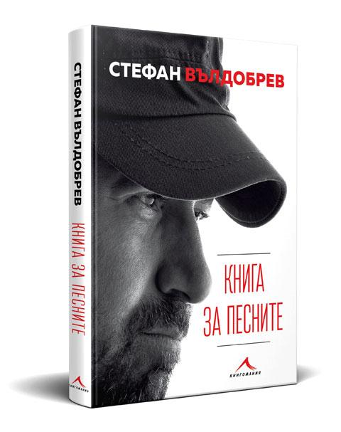 Стефан Вълдобрев отбелязва своя 50-годишен юбилей с книга - Новини от Стара  Загора | infoz.bg