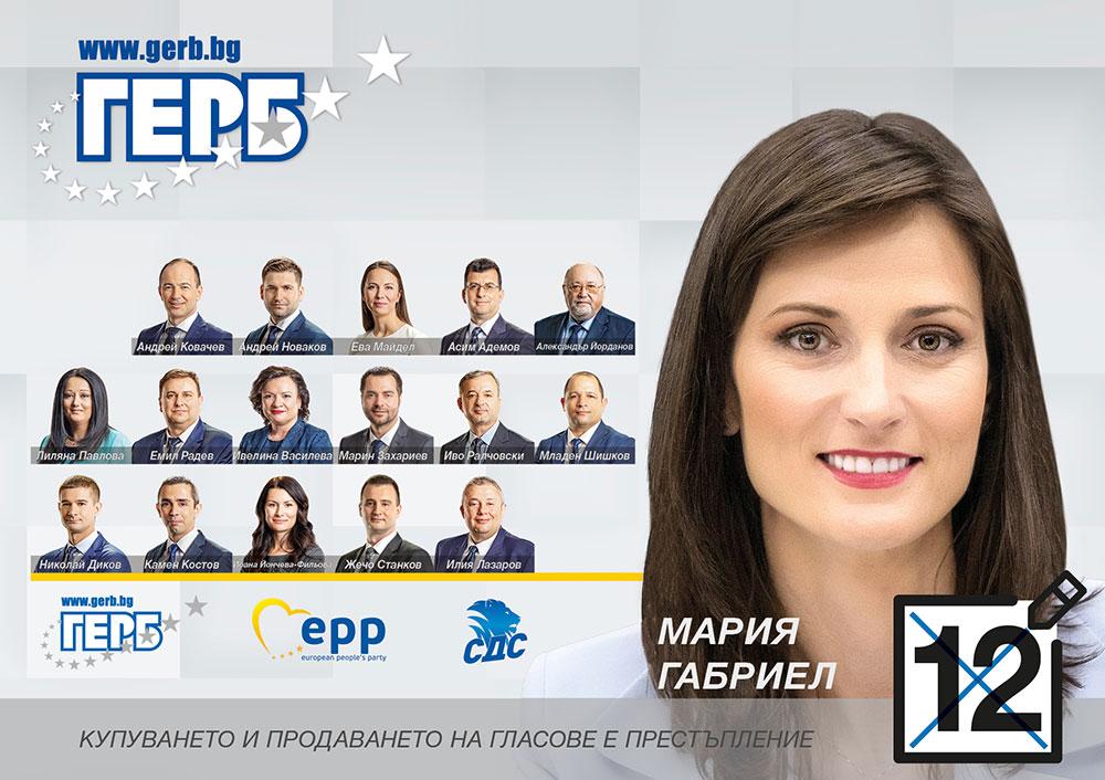 Лиляна Павлова  - кандидат за депутат от ГЕРБ на европейските избори - май 2019