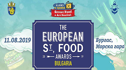 European Street Food Awards - храна