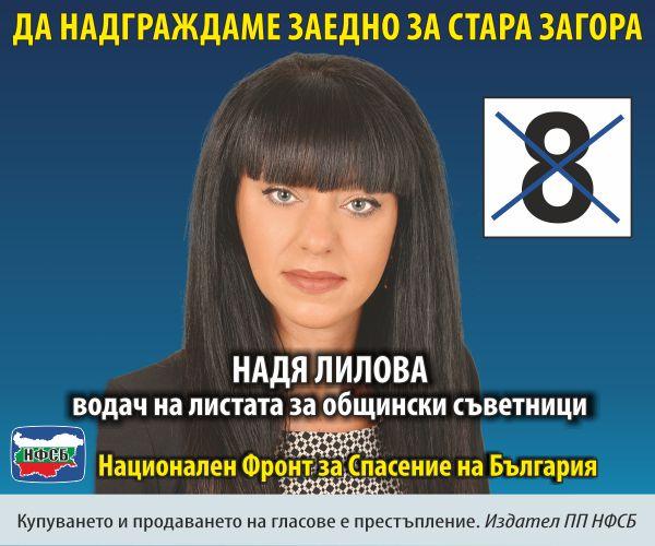 Надя Лилова - водач на листата на НФСБ с кандидати за общински съветници на Стара Загора
