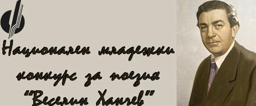 Поетична есен с конкурса Веселин Ханчев