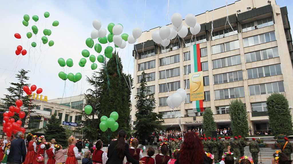 Стара Загора празнува на Пети октомври