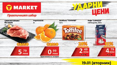 Т-Маркет - ударни цени във вторник