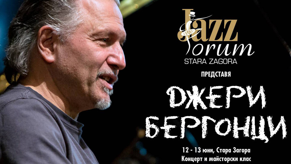 Jazz forum Jerry Bergonzi Стара Загора