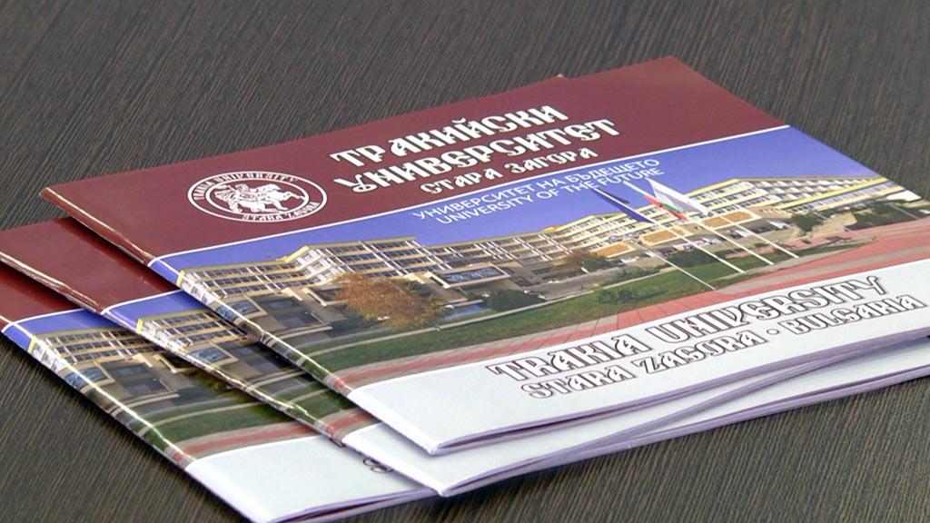 Тракийски университет - финансиране
