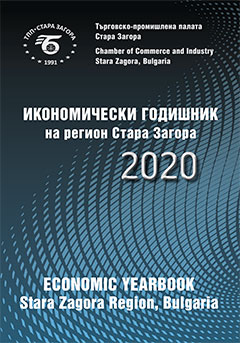Economic Yearbook Stara Zagora 2020